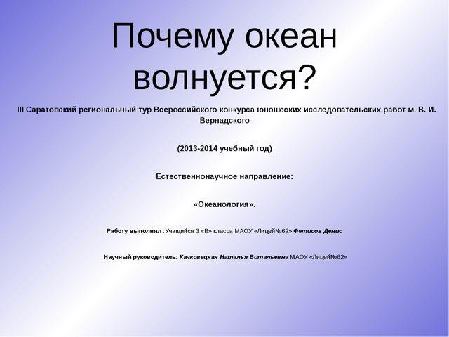 Почему океан волнуется? III Саратовский региональный тур Всероссийского конк...