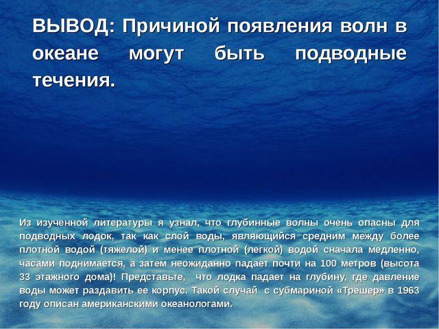 ВЫВОД: Причиной появления волн в океане могут быть подводные течения. Из изуч...