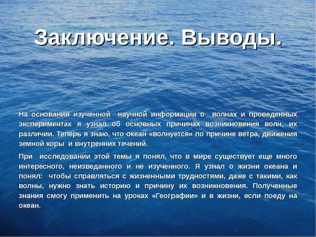 Заключение. Выводы. На основании изученной научной информации о волнах и пров...