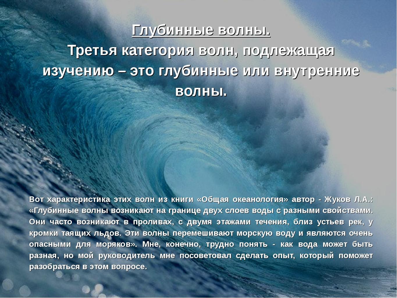 Глубинные волны. Третья категория волн, подлежащая изучению – это глубинные...