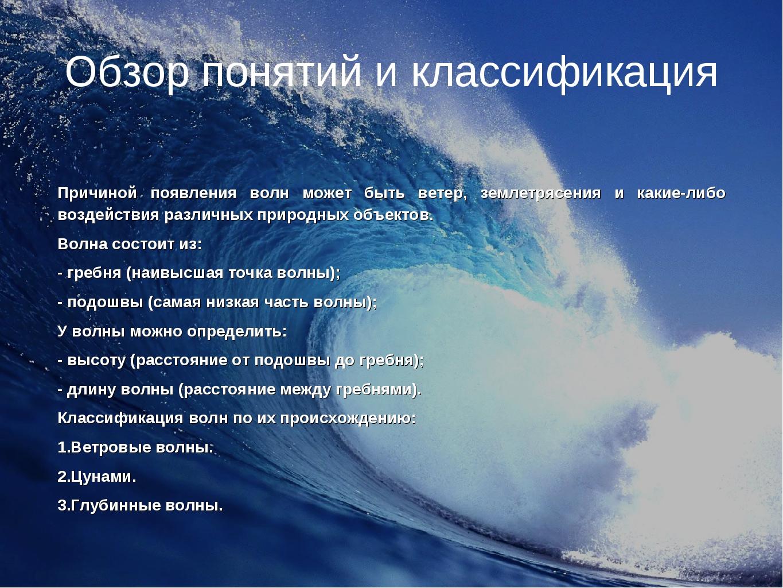 Обзор понятий и классификация Причиной появления волн может быть ветер, земле...