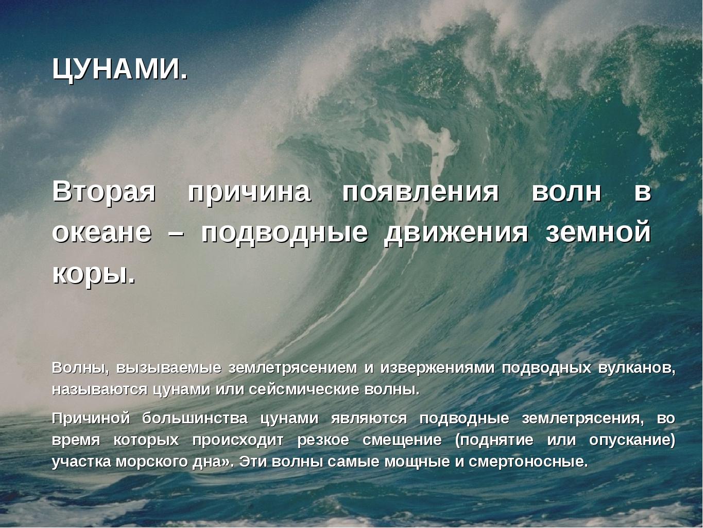 ЦУНАМИ. Вторая причина появления волн в океане – подводные движения земной к...