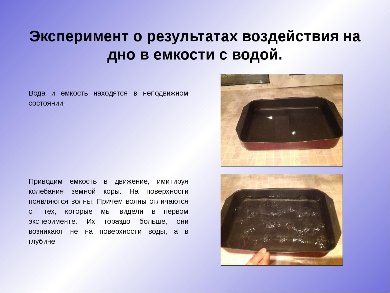 Эксперимент о результатах воздействия на дно в емкости с водой. Вода и емкост...