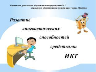 Макеевское дошкольное образовательное учреждение № 7 управления образования а