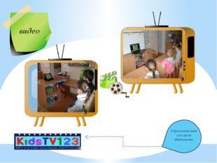 видео Образовательные ресурсы Интернета