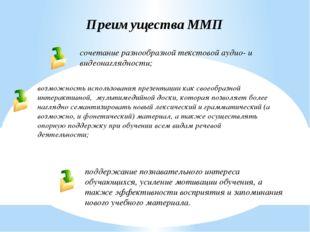 Преимущества ММП сочетание разнообразной текстовой аудио- и видеонаглядности;