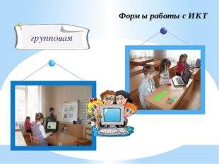 Формы работы с ИКТ групповая