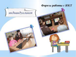 Формы работы с ИКТ индивидуальная