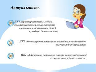 Актуальность ИКТ характеризуются высокой коммуникативной возможностью и а