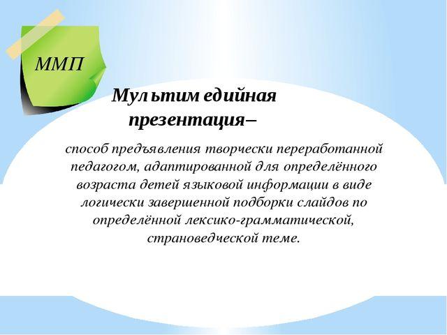 ММП Мультимедийная презентация– способ предъявления творчески переработанной...