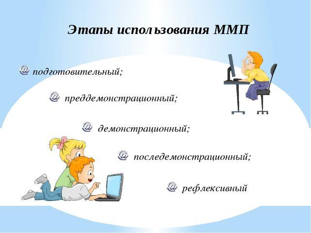 Этапы использования ММП преддемонстрационный; подготовительный; демонстрацион...