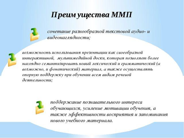 Преимущества ММП сочетание разнообразной текстовой аудио- и видеонаглядности;...