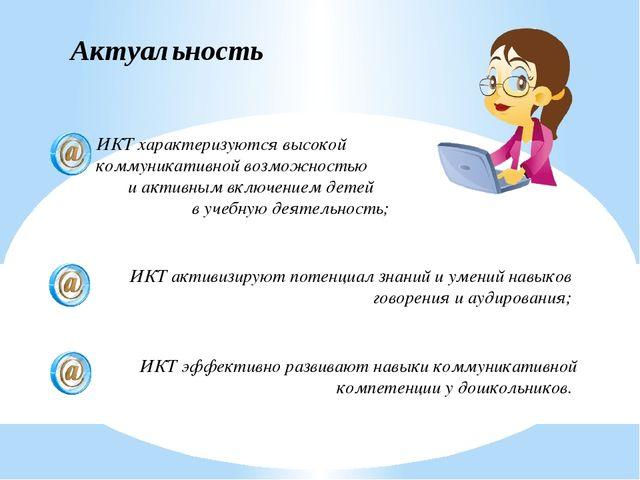 Актуальность ИКТ характеризуются высокой коммуникативной возможностью и а...
