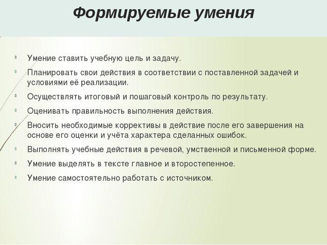 Формируемые умения Умение ставить учебную цель и задачу. Планировать свои дей...