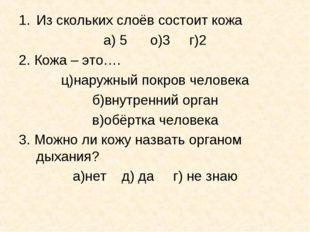 Из скольких слоёв состоит кожа а) 5 о)3 г)2 2. Кожа – это…. ц)наружный покров