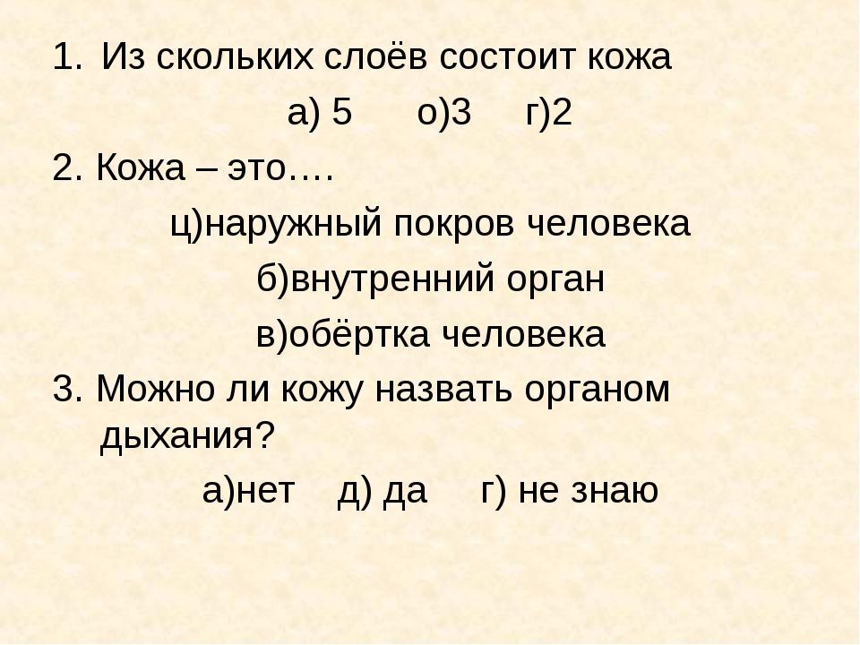 Из скольких слоёв состоит кожа а) 5 о)3 г)2 2. Кожа – это…. ц)наружный покров...