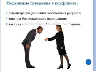 Механизмы поведения в конфликте: демонстрация усиления собственных ресурсов;