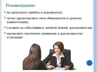 Рекомендации: не допускать ошибок в документах; четко представлять свои обяза