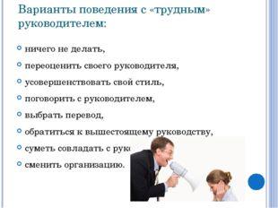 Варианты поведения с «трудным» руководителем: ничего не делать, переоценить с