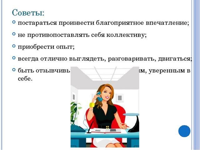 Советы: постараться произвести благоприятное впечатление; не противопоставлят...