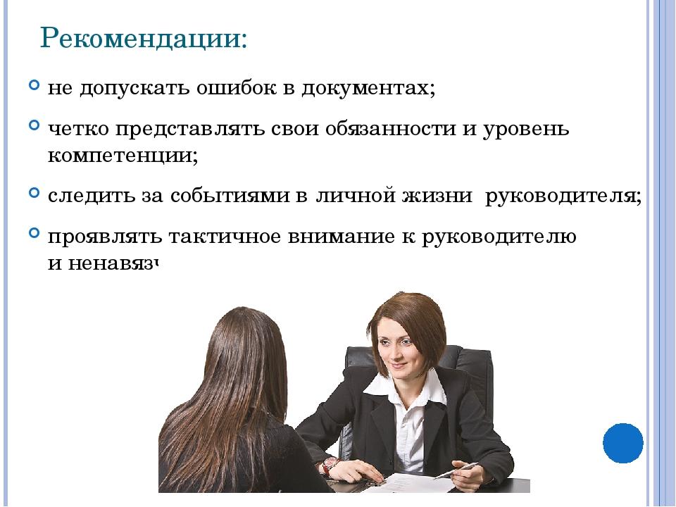 Рекомендации: не допускать ошибок в документах; четко представлять свои обяза...