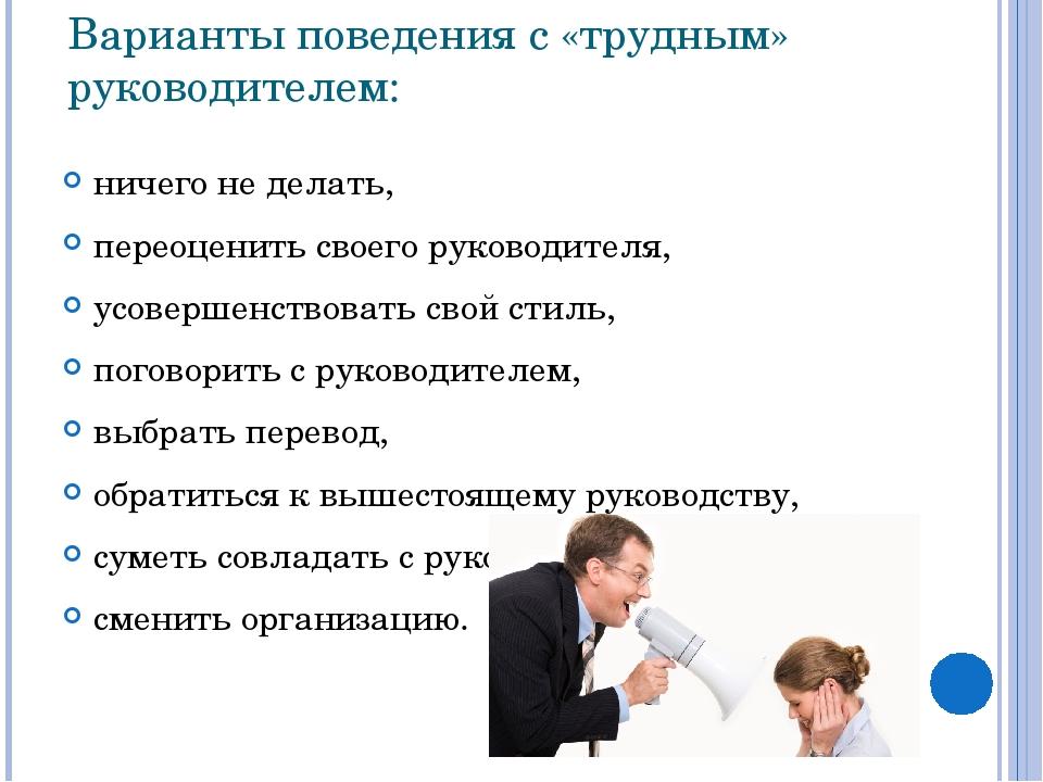 Варианты поведения с «трудным» руководителем: ничего не делать, переоценить с...
