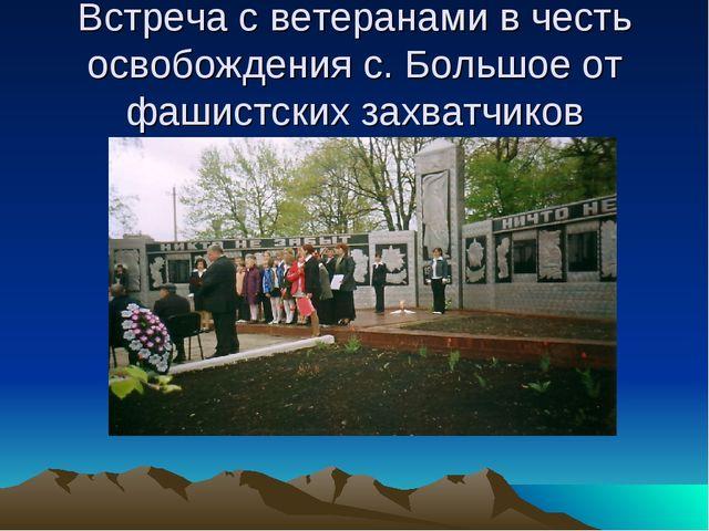 Встреча с ветеранами в честь освобождения с. Большое от фашистских захватчиков