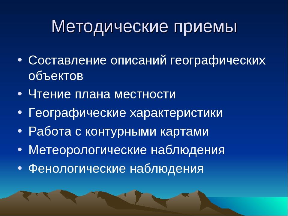 Методические приемы Составление описаний географических объектов Чтение плана...