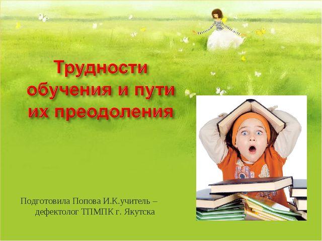 Подготовила Попова И.К.учитель – дефектолог ТПМПК г. Якутска