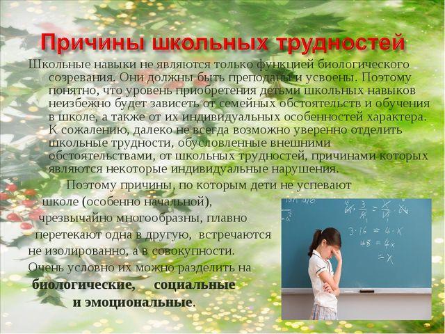 Школьные навыки не являются только функцией биологического созревания. Они до...
