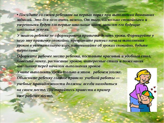 • Посидите со своим ребенком на первых порах при выполнении домашних заданий....