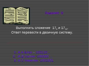Выполнить сложение 178 и 1716. Ответ перевести в двоичную систему. 1. А.А.Бл