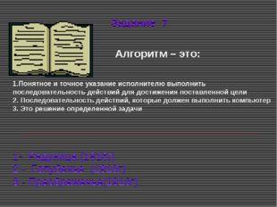 1- Радуница (1916г) 2 - Голубенье (1918г) 3 - Преображенье(1918г) Задание 7 1