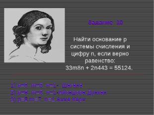 Найти основание р системы счисления и цифру n, если верно равенство: 33m8n +