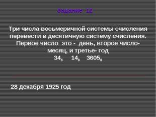 Три числа восьмеричной системы счисления перевести в десятичную систему счис