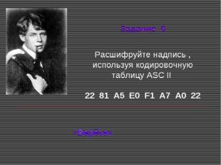 Расшифруйте надпись , используя кодировочную таблицу ASC II 22 81 А5 Е0 F1 А