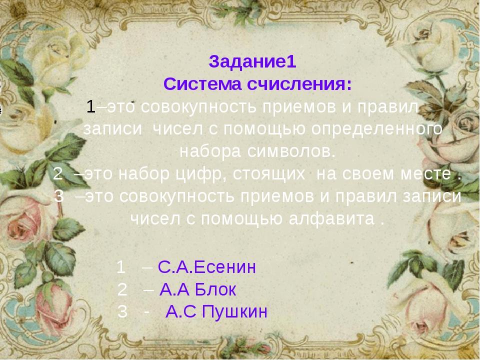 Задание1 Система счисления: –это совокупность приемов и правил записи чисел с...