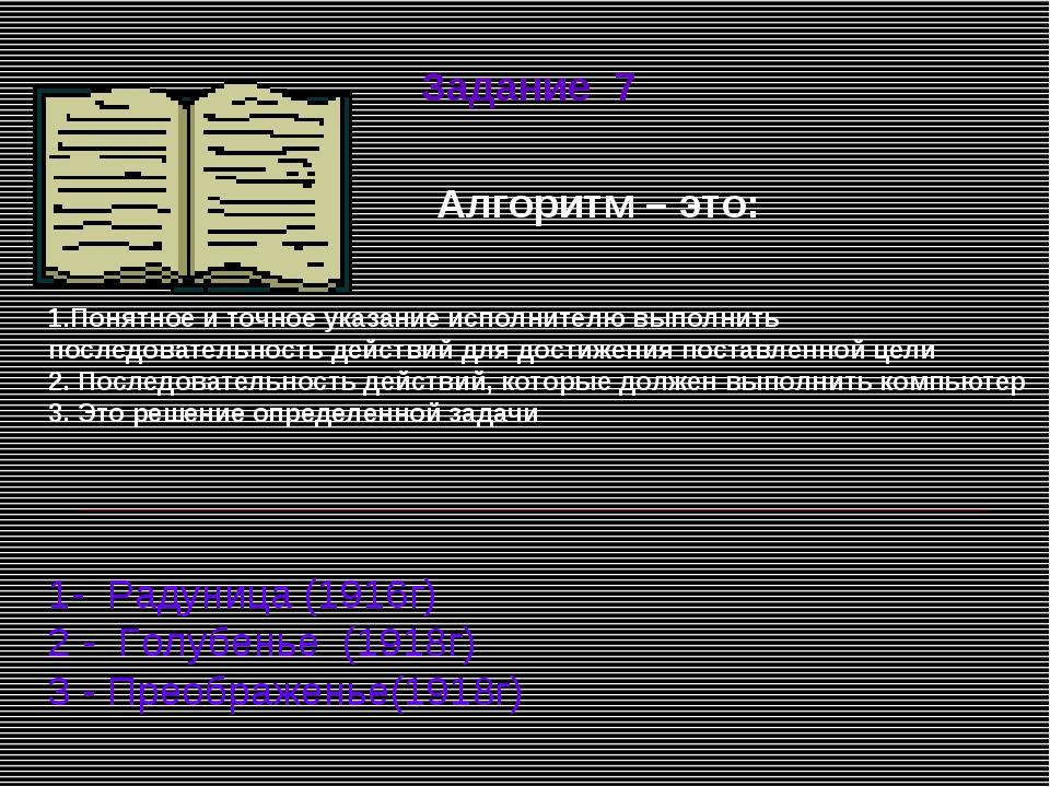 1- Радуница (1916г) 2 - Голубенье (1918г) 3 - Преображенье(1918г) Задание 7 1...