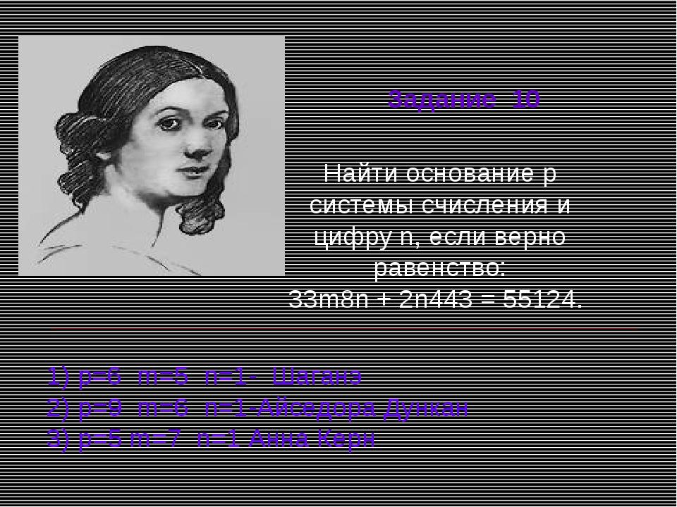 Найти основание р системы счисления и цифру n, если верно равенство: 33m8n +...