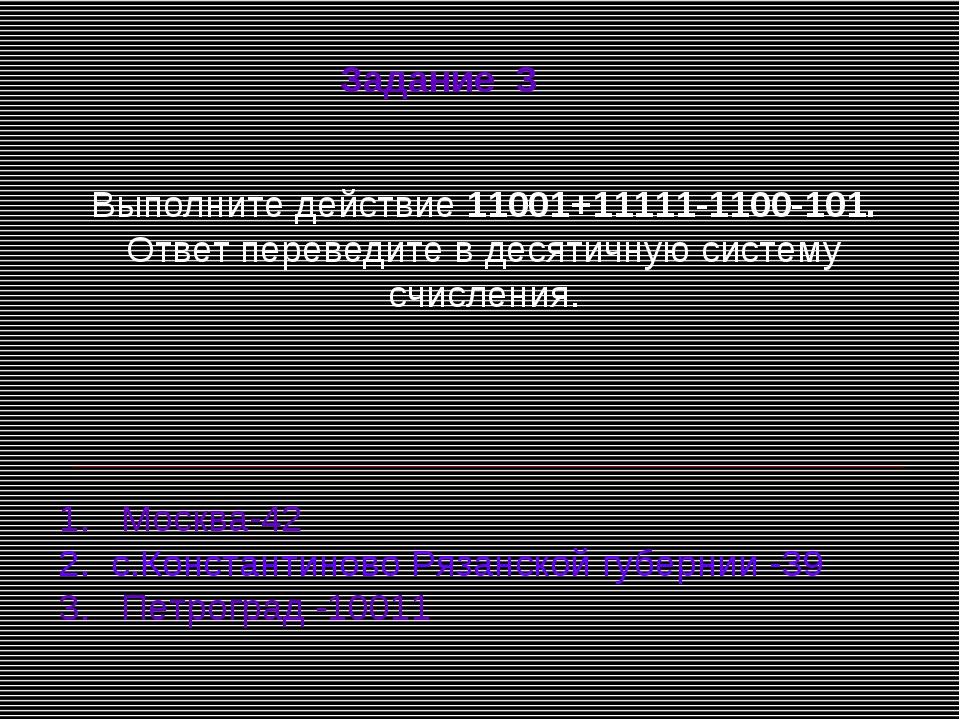 Выполните действие 11001+11111-1100-101. Ответ переведите в десятичную систе...