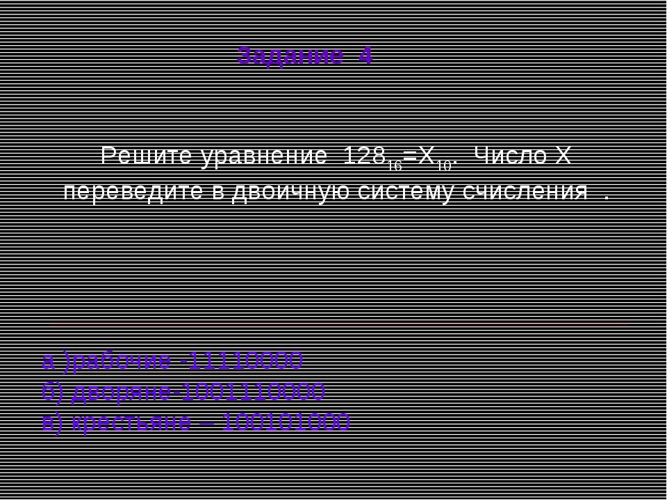 Решите уравнение 12816=Х10. Число Х переведите в двоичную систему счисления...