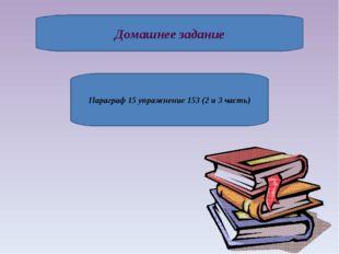 Домашнее задание Параграф 15 упражнение 153 (2 и 3 часть)