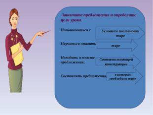 Закончите предложения и определите цели урока. Познакомиться с Научиться ста
