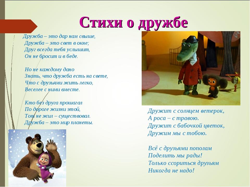 Стих о дружбе детям короткие