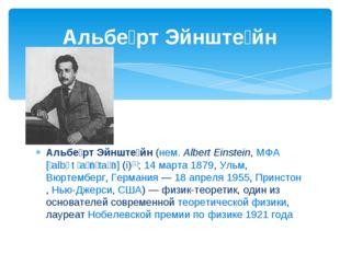 Альбе́рт Эйнште́йн (нем. Albert Einstein, МФА [ˈalbɐt ˈaɪ̯nʃtaɪ̯n] (i)[1]; 1