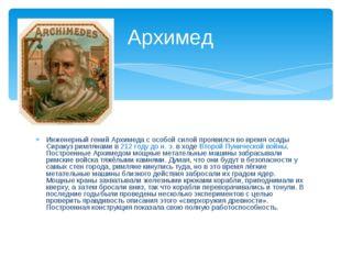 Инженерный гений Архимеда с особой силой проявился во время осады Сиракуз ри