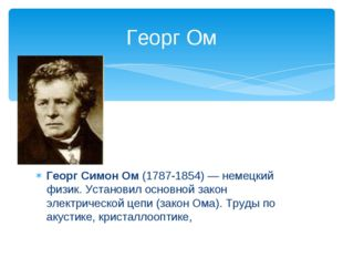 Георг Симон Ом (1787-1854) — немецкий физик. Установил основной закон электр