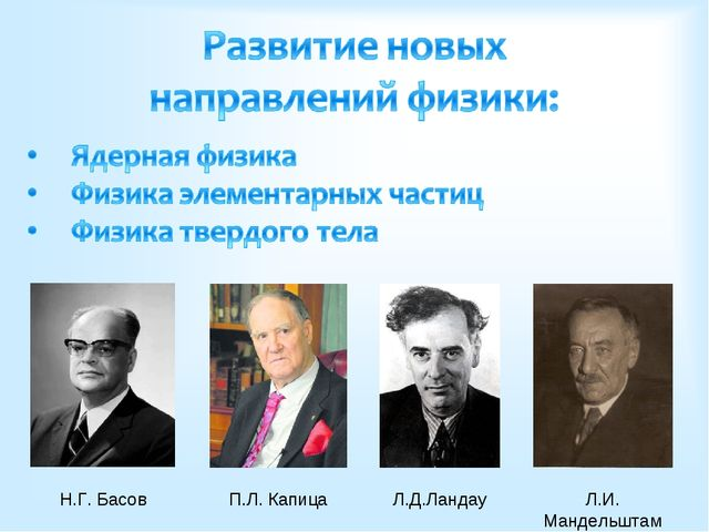 Н.Г. Басов П.Л. Капица Л.Д.Ландау Л.И. Мандельштам