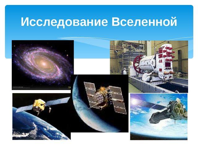 Исследование Вселенной