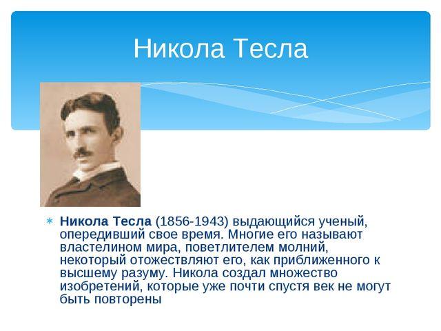 Никола Тесла (1856-1943) выдающийся ученый, опередивший свое время. Многие е...